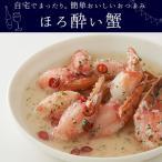 ほろ酔い蟹3個セット おつまみ/蟹爪/(かに物語)