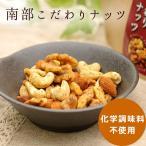 ベジタスのこだわりナッツ詰め合わせ(ベジタス) ミックスナッツ / アーモンド / くるみ / カシューナッツ