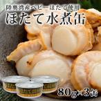 陸奥湾産ほたて缶(水煮)80g×3缶(タイム缶詰)