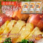 父の日 ほや ホヤ むきほや ほやむき身 岩手県産 ギフト(生食用)200g×3(磯ヤ海産)
