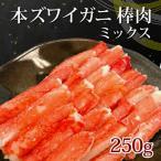 ボイル本ずわいがに棒肉ミックス250g【冷凍】《便利な小分けパック》(タイム缶詰)