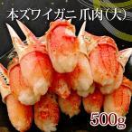 父の日 カニ かに 蟹 ズワイガニ 冷凍 ギフト ボイル本ずわいがに爪肉(大)500g(タイム缶詰)