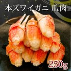 カニ かに 蟹 ズワイガニ 冷凍 ボイル本ずわいがに爪肉250g (タイム缶詰)