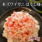 カニ かに 蟹 ズワイガニ 冷凍 ボイル本ずわいがに ほぐし身 500g(タイム缶詰)