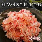 カニ かに 蟹 ズワイガニ 冷凍  ボイル紅ずわいがに棒肉くずれ250g《便利な小分けパック》(タイム缶詰)