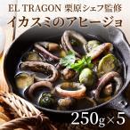 イカスミのアヒージョ250g/エルトラゴン