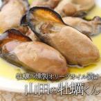 佐々木さんの 「山田の牡蠣くん」100g×2個セット 牡蠣の燻製オリーブオイル漬け 岩手産 かき カキ おつまみ 珍味 スモーク