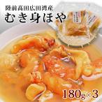 ほや ホヤ むきほや ほやむき身 岩手県産 刺身(生食用)180g×3(タイコウ)