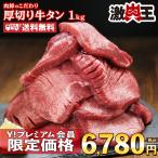 牛タン 訳あり 送料無  焼肉 ギフト お取り寄せ グルメ 食品 2021 御歳暮 おすすめ スライス済 焼くだけ 簡単 厚切り 牛たん 1kg (500g×2)