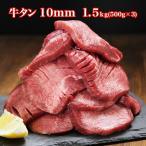 牛タン 訳あり 送料無  焼肉 父の日 ギフト お取り寄せ グルメ 食品 2021 おすすめ スライス済 焼くだけ 簡単 ポイント消化 厚切り 牛たん 1.5kg (500g×3)