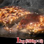 ハンバーグ 冷凍 ギフト お惣菜 おかず 肉 牛肉 メガ盛り ビッグ ハンバーグ 5個セット 1kg
