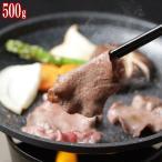 肉 牛タン 訳あり うす切り スライス タンしゃぶ 焼肉 お中元 ギフト お取り寄せ グルメ 食品 2021 ポイント消化 すき焼き しゃぶしゃぶ 500g