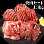 肉 福袋 2021 訳あり 送料無 お取り寄せ グルメ 牛タン カルビ ハラミ 焼肉 ギフト 食品 冷凍 お手軽 初心者 セット 1.5kg
