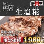 牛タン 訳あり 生塩糀 焼肉 牛肉 お中元 食品 ギフト お取り寄せ グルメ おすすめ スライス済 ポイント消化 焼くだけ 簡単 厚切り 牛たん 340g