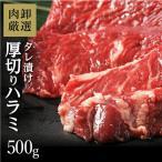 肉 訳あり ハラミ 焼肉 バーベキュー お中元 お取り寄せ グルメ ギフト 食品 ポイント消化 牛肉 タレ漬け 味付き はらみ 500g