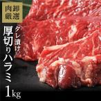 肉 訳あり 送料無 ハラミ 焼肉 バーベキュー お中元 お取り寄せ グルメ ギフト 食品 ポイント消化 牛肉 タレ漬け 味付き はらみ 1kg (500gk×2)