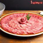 肉 牛タン 訳あり 送料無 うす切り スライス タンしゃぶ 焼肉 ギフト お取り寄せ グルメ 食品 2021 御歳暮 すき焼き しゃぶしゃぶ 1kg(500g×2)