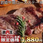 肉 訳あり ステーキ ギフト お取り寄せ グルメ 食品 2021 御歳暮 牛肉 ポイント消化 若姫牛 厚切り 肩ロース 200g