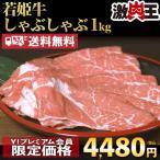 肉 訳あり 送料無 お歳暮 ギフト 肩ロース うす切り お取り寄せ グルメ  焼肉 すき焼き しゃぶしゃぶ 大容量 牛肉 1kg (500g×2) 今だけ豚しゃぶプレゼント!