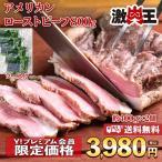 肉 ギフト 送料無 お取り寄せ グルメ 食品 2021 御歳暮 ポイント消化 ローストビーフ オードブル ソース付 800g 以上 (約400g×2)