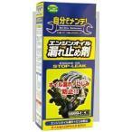 【お取り寄せ商品】 モリドライブ エンジンオイル漏れ止め剤