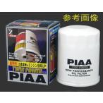 PIAA ツインパワーオイルフィルター Z8 (ホンダ・いすゞ車用)