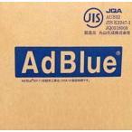AdBlue  5L アドブルー 高品位尿素水 尿素SCR