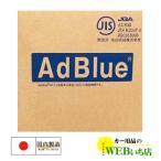 AdBlue 10L アドブルー 高品位尿素水 尿素SCR 【K】