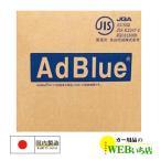 AdBlue 20L アドブルー 高品位尿素水 尿素SCR 【K】