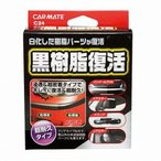 CARMATE カーメイト C24 黒樹脂復活剤