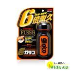 【order】ソフト99 超ガラコ  ソフト99管理番号  04146