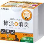 オカモト産業(CARALL)柿渋消臭 置き型 微香シトラス 3014