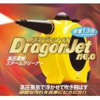 ドラゴンジェットネオ CKZ-9052 高圧蒸気スチームクリーナー