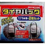 ボンフォーム BONFORM タイヤバック1本入り枚セット 700-01I