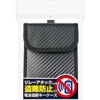 カシムラ KE-77 リレーアタック防止キーケース 縦型【ゆうパケット2】