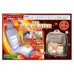 【送料無料】HAC 車席用シートヒーター HAC1652