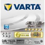 VARTA Silver Q-85/115D23L バルタ シルバー 国産車用
