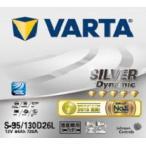 VARTA Silver S-95/130D26L バルタ シルバー 国産車用【代引手数料無料】