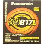 <br>【お取り寄せ】Panasonic パナソニック 34B17L (FH)
