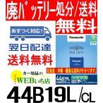 パナソニック N-44B19L/CL 44B19L CL カオスライト 【レビューでバッテリー回収無料!!(沖縄/離島を除く)】