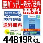 パナソニック N-44B19R/CL 44B19R CL カオスライト 【レビューでバッテリー回収無料!!(沖縄/離島を除く)】