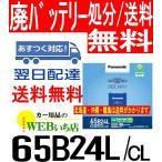 パナソニック N-65B24L/CL 65B24L CL カオスライト 【レビューでバッテリー回収無料!!(沖縄/離島を除く)】