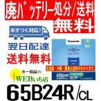 パナソニック N-65B24R/CL 65B24R CL カオスライト 【レビューでバッテリー回収無料!!(沖縄/離島を除く)】