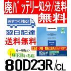 パナソニック 80D23R/CL 80D23R CL カオスライト 【レビューでバッテリー回収無料!!(沖縄/離島を除く)】