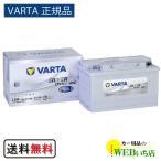 VARTA Silver Dynamic AGM LN4 F21(580 901 080)バルタ シルバー 欧州車用