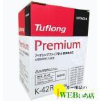 【お取り寄せ】日立 タフロング Tuflong Premium JPK-42R/55B19R