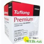 【お取り寄せ】日立 タフロング Tuflong Premium JPQ-85/95D23L