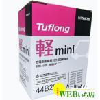 【お取り寄せ】日立 タフロング Tuflong 軽mini KMI44B20L