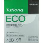 【1〜2営業日出荷】日立 タフロング Tuflong ECO JE40B19R【土日祝日を除く】