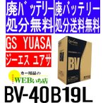 GS YUASA BV-40B19L ジーエス ユアサ